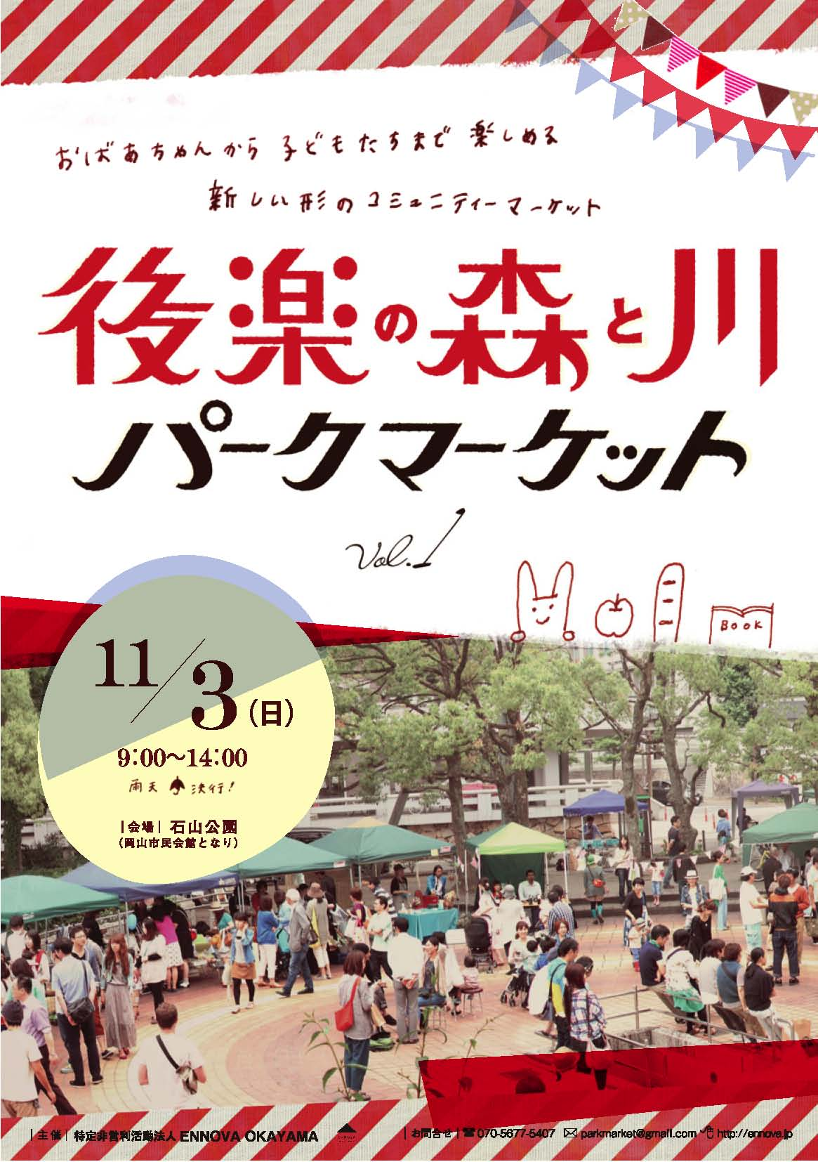 01_parkmarket