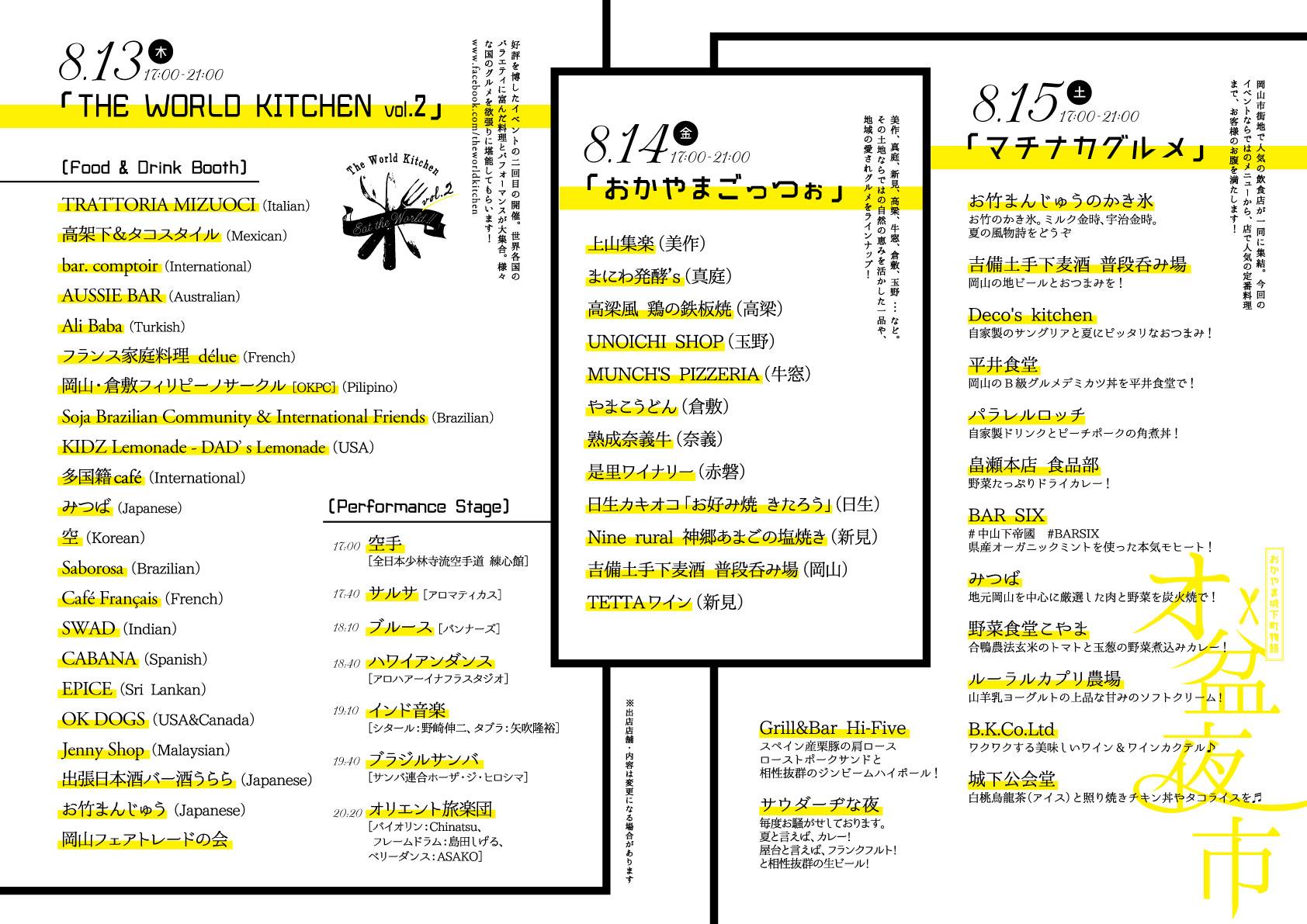 1507_オ盆夜市_A4_data-01 (2)