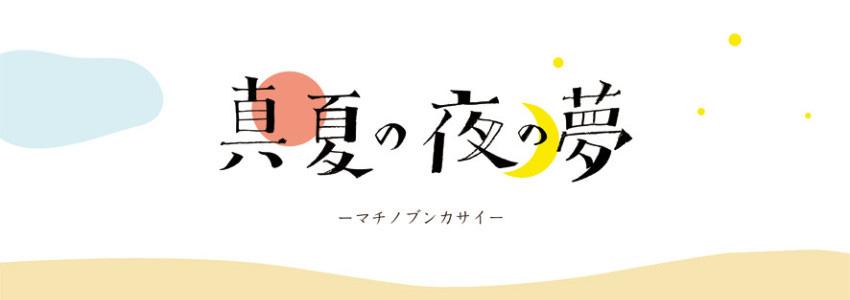 真夏の夜の夢 ~マチノブンカサイ~